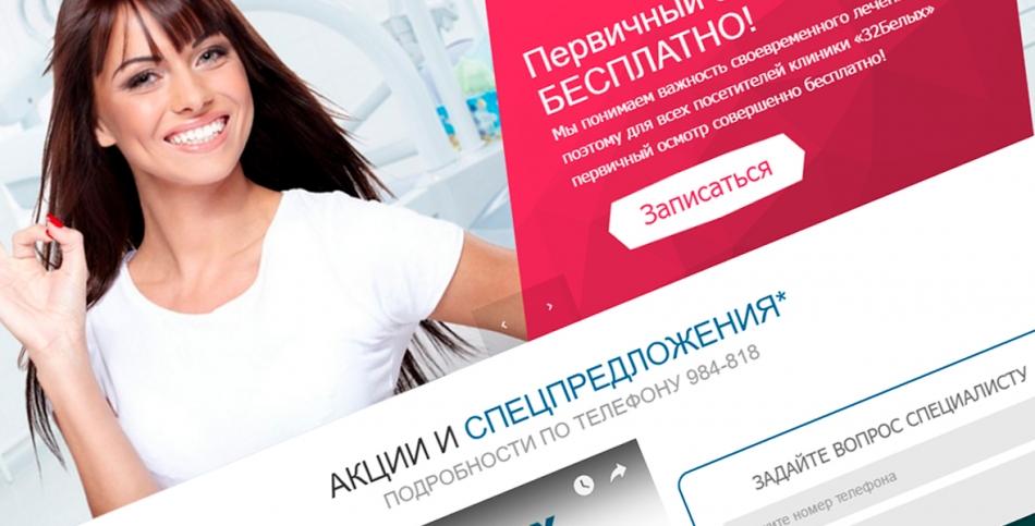 Создание и реклама сайта стоматологии