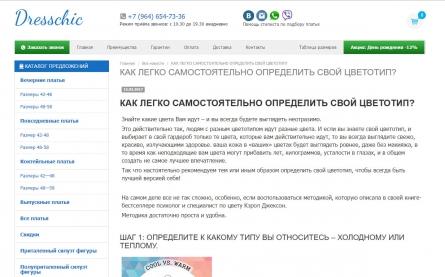 """Оптимизация интернет-магазина и улучшение дизайна """"Dresschic"""""""