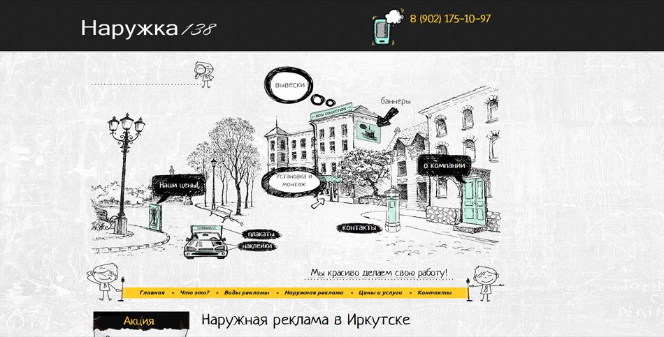 Создание и раскрутка сайта ооо