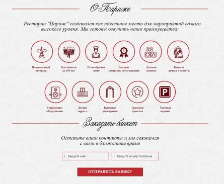 """Разработка и раскрутка сайта ресторана """"Париж"""""""