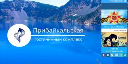 """Создание и продвижение сайта гостиницы """"Прибайкальская"""""""