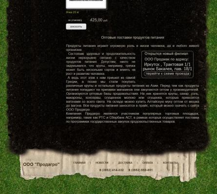 """Интернет-магазин для """"ПРОДАГРО"""""""