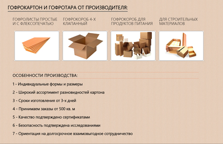 "Сайт для ООО ""Иркутский Картон"""