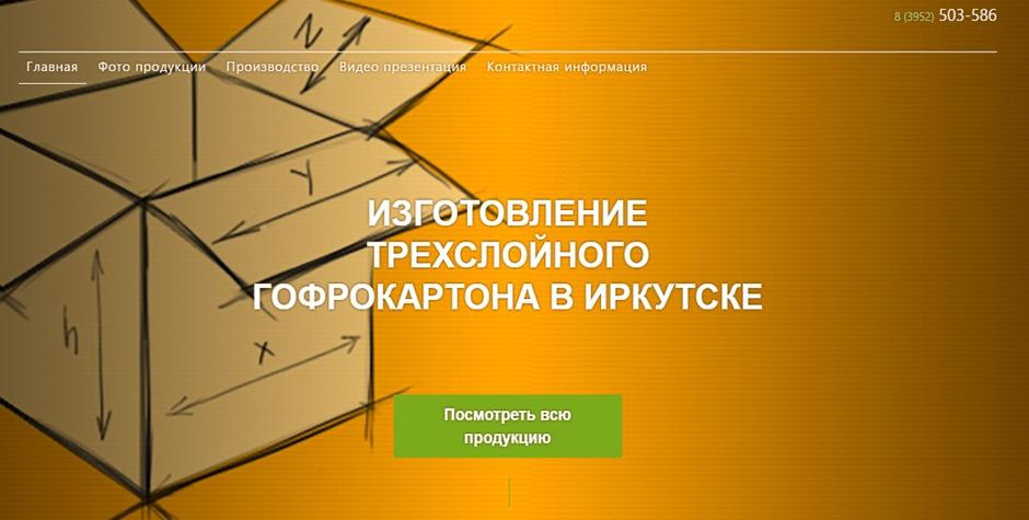 Сайт для ООО